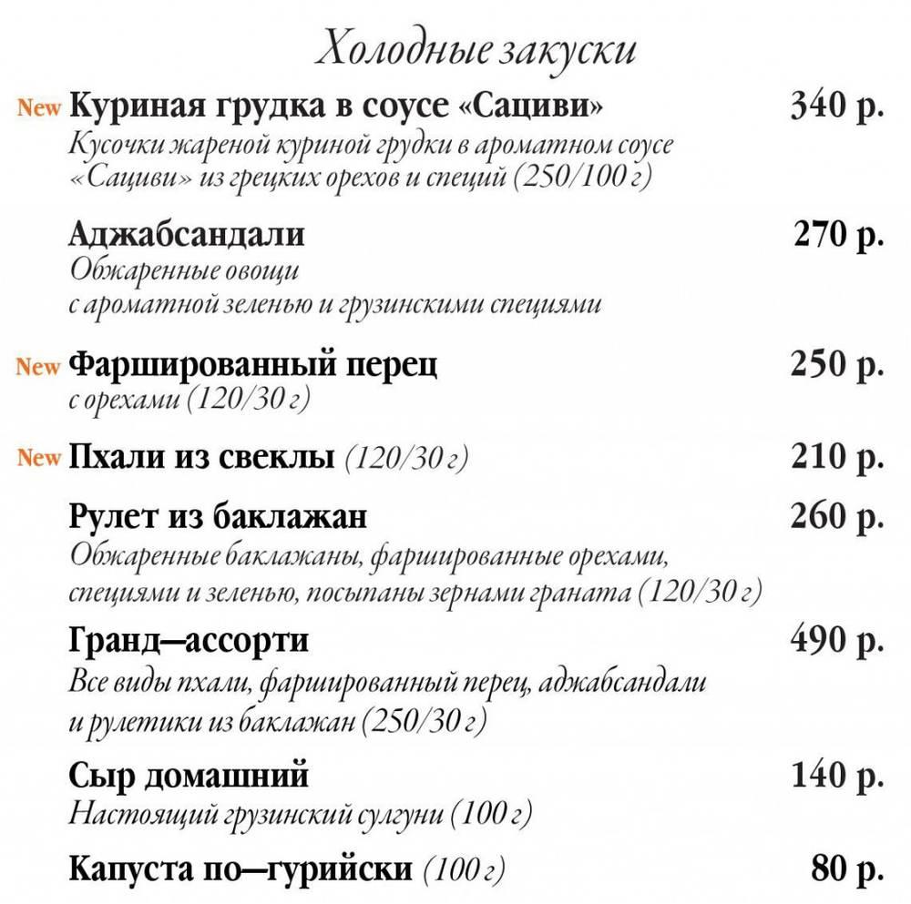 02_01_menu