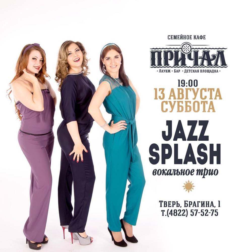 Вокальное трио Jazz Splash
