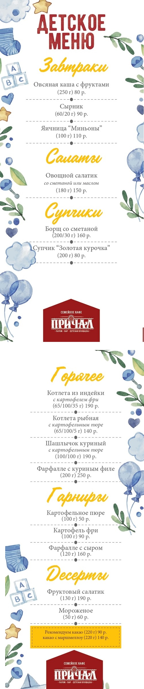 16_menu