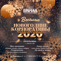 korp_2020_small