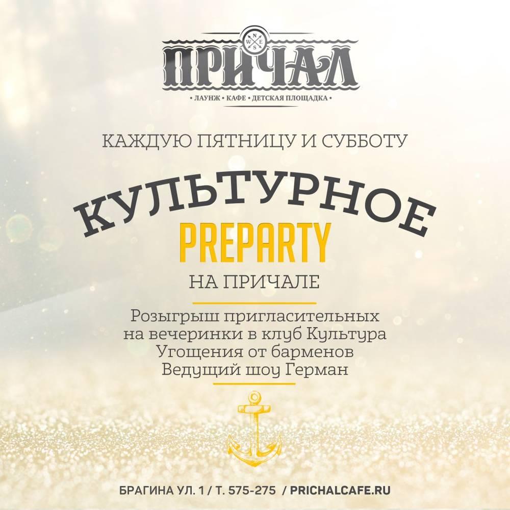 Культурное Preparty