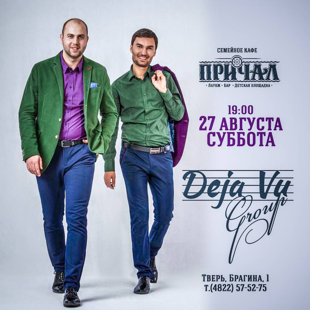 дежавю--3