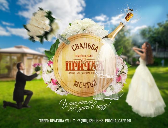 про-свадьбу (1)