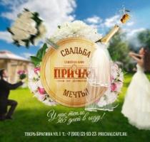 про-свадьбу mini