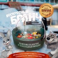 бранч_13января_мал