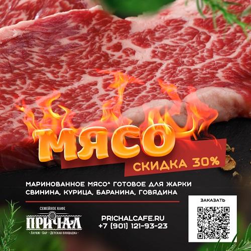 meat_april2020
