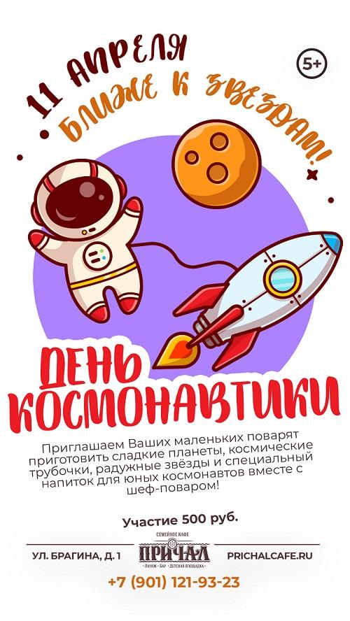 день-космонавтики-сторис