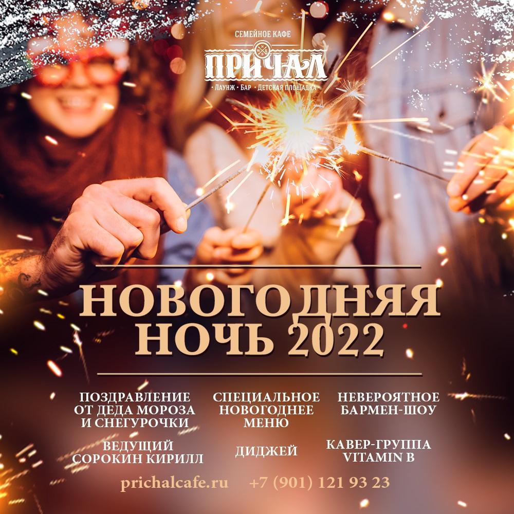 ng-noch2022
